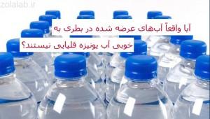 مقــایسه کیفیت آب یـونیزه قلیـایی با دستگاه تصفیه آب خانگی ro